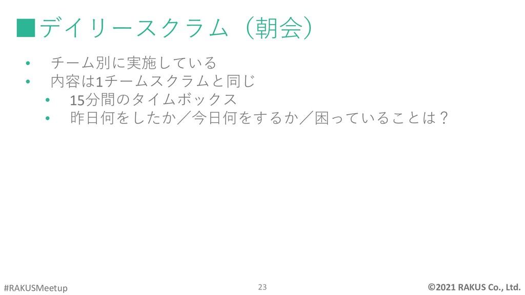 ©2021 RAKUS Co., Ltd. #RAKUSMeetup  あ ■デイリースクラ...