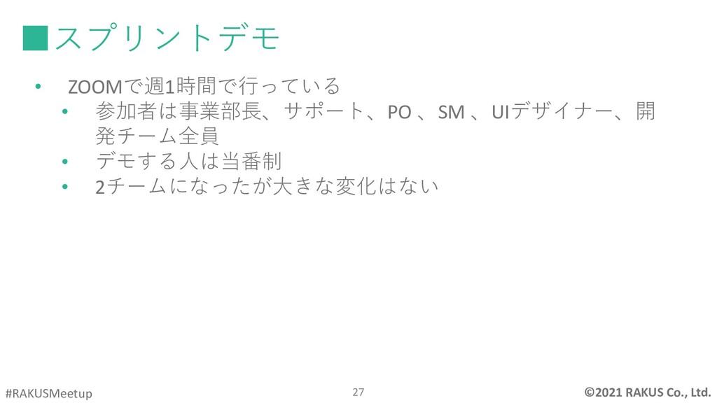 ©2021 RAKUS Co., Ltd. #RAKUSMeetup  あ ■スプリントデモ...