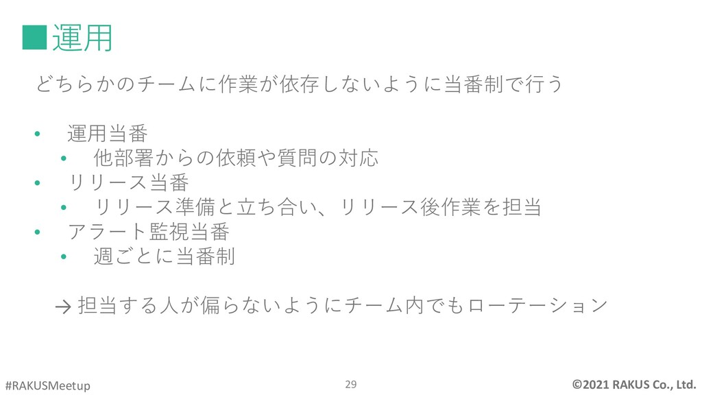 ©2021 RAKUS Co., Ltd. #RAKUSMeetup  あ ■運用 どちらか...