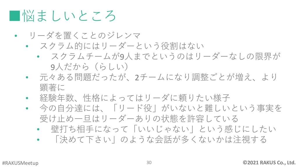 ©2021 RAKUS Co., Ltd. #RAKUSMeetup  あ ■悩ましいところ...