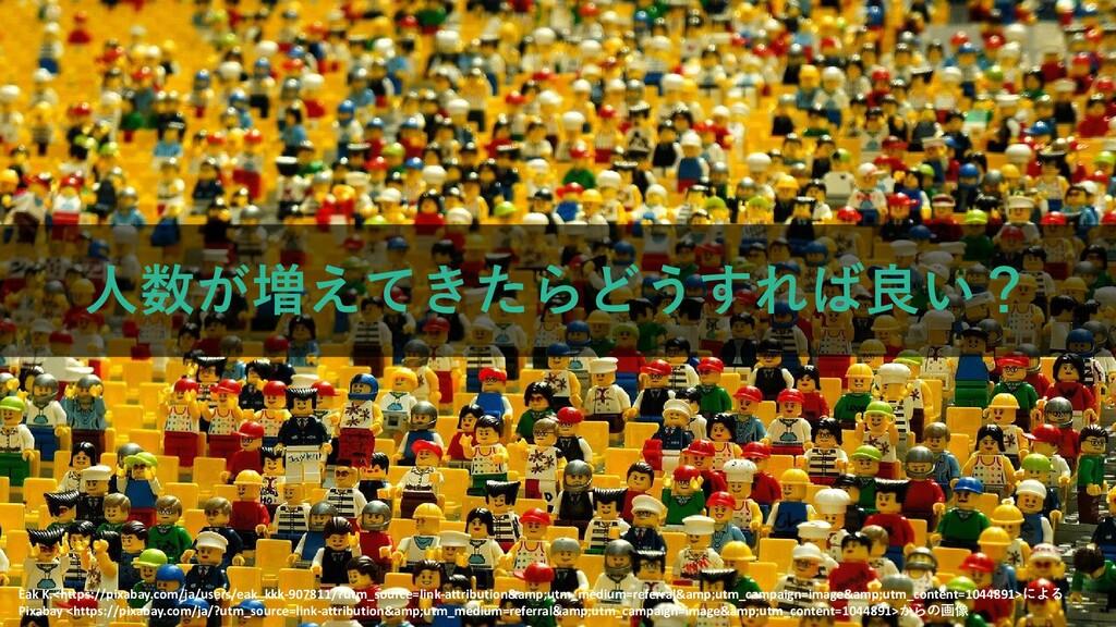 ©2021 RAKUS Co., Ltd. #RAKUSMeetup  あ 人数が増えてきた...