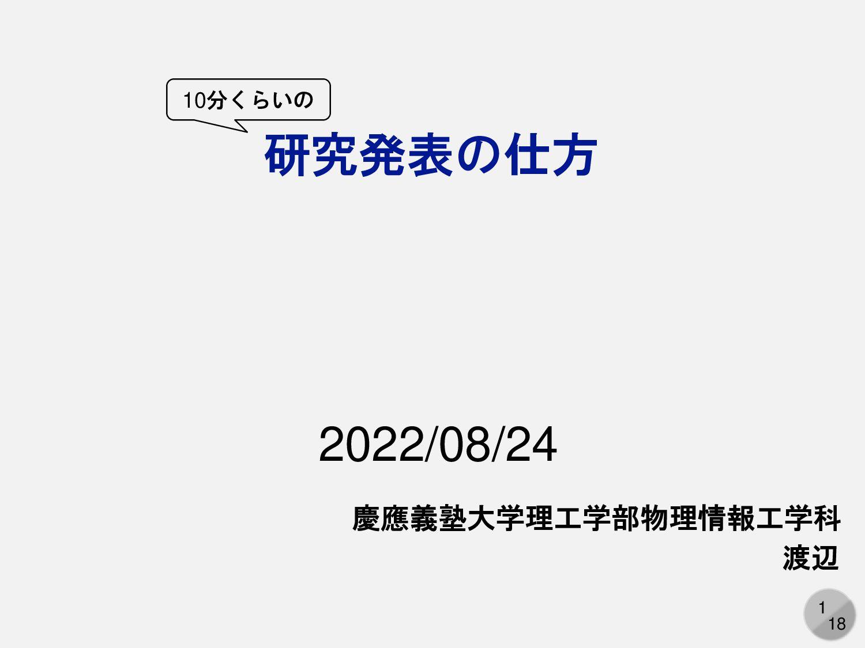 1 研究発表の仕方 慶應義塾大学理工学部物理情報工学科 渡辺 2021/08/30 10分くら...