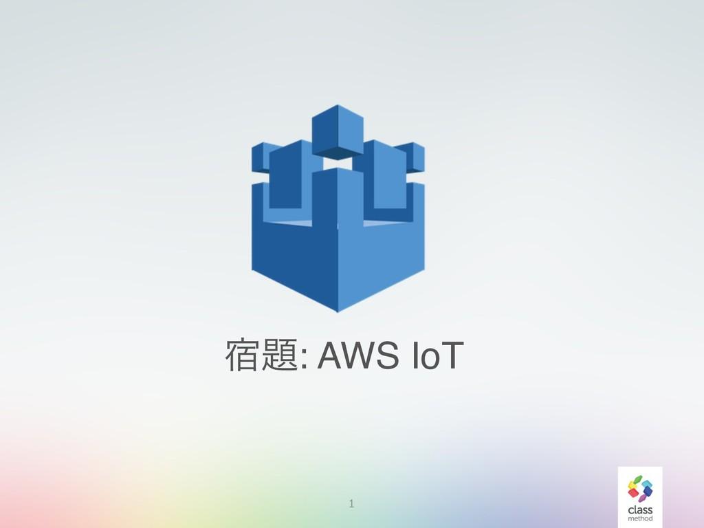 1 ॓: AWS IoT
