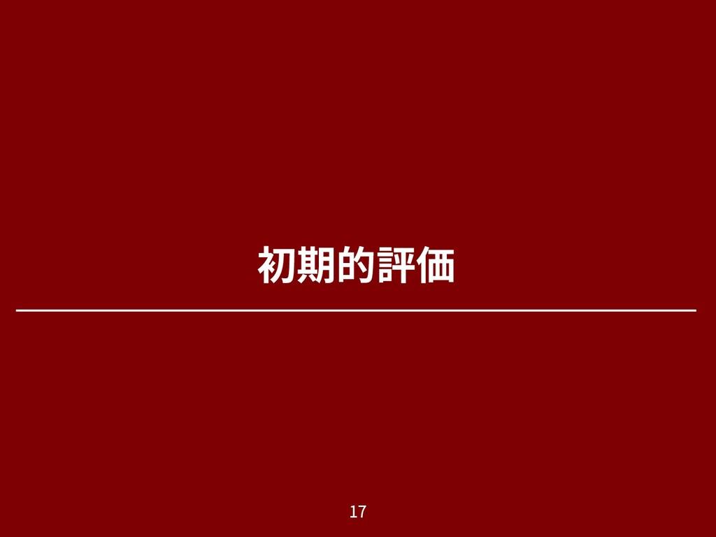 初期的評価 July 2, 2021 Ishida Lab, Future Universit...
