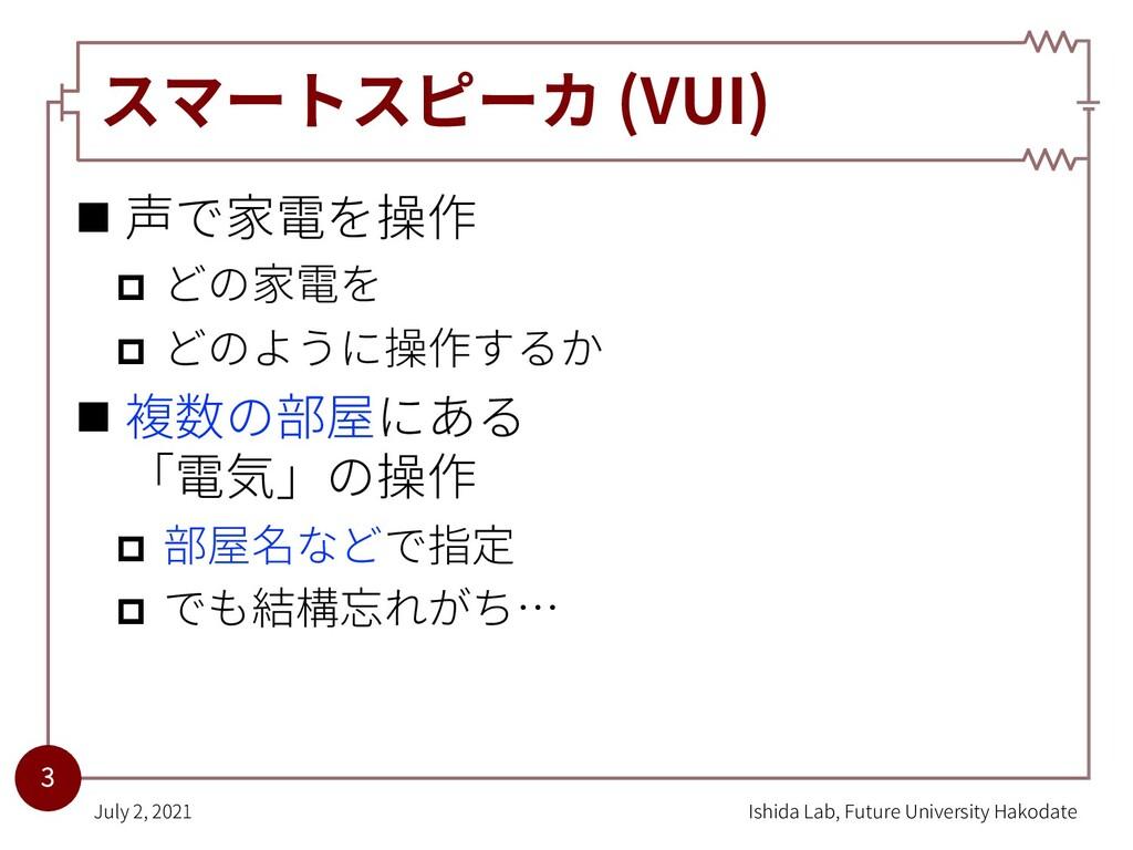 スマートスピーカ (VUI) n 声で家電を操作 p どの家電を p どのように操作するか n...