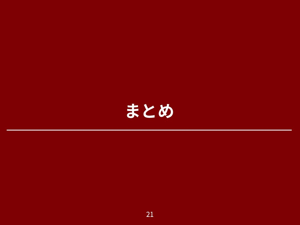 まとめ July 2, 2021 Ishida Lab, Future University ...