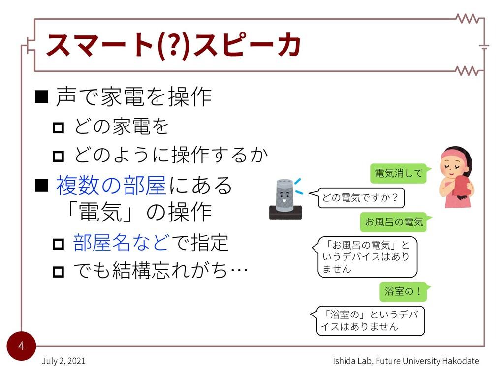 スマート(?)スピーカ n 声で家電を操作 p どの家電を p どのように操作するか n 複数...
