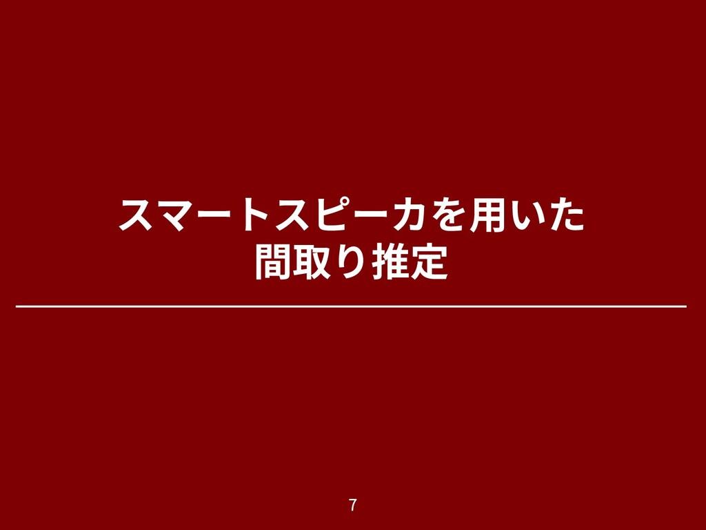 スマートスピーカを⽤いた 間取り推定 July 2, 2021 Ishida Lab, Fut...