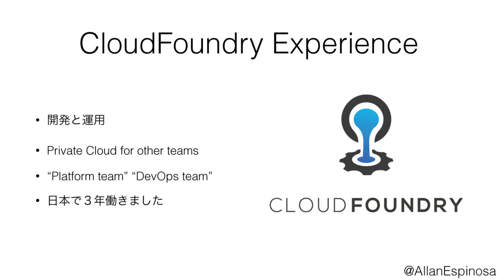 @AllanEspinosa CloudFoundry Experience • ։ൃͱӡ༻ ...