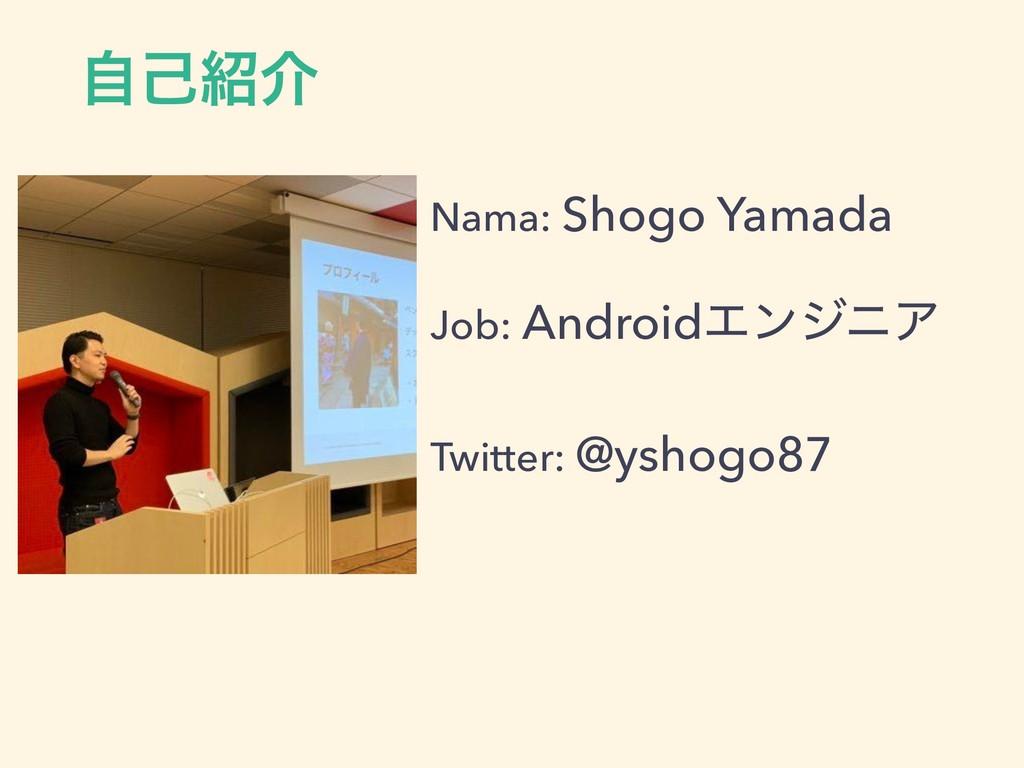 ࣗݾհ Nama: Shogo Yamada Job: AndroidΤϯδχΞ Twitt...