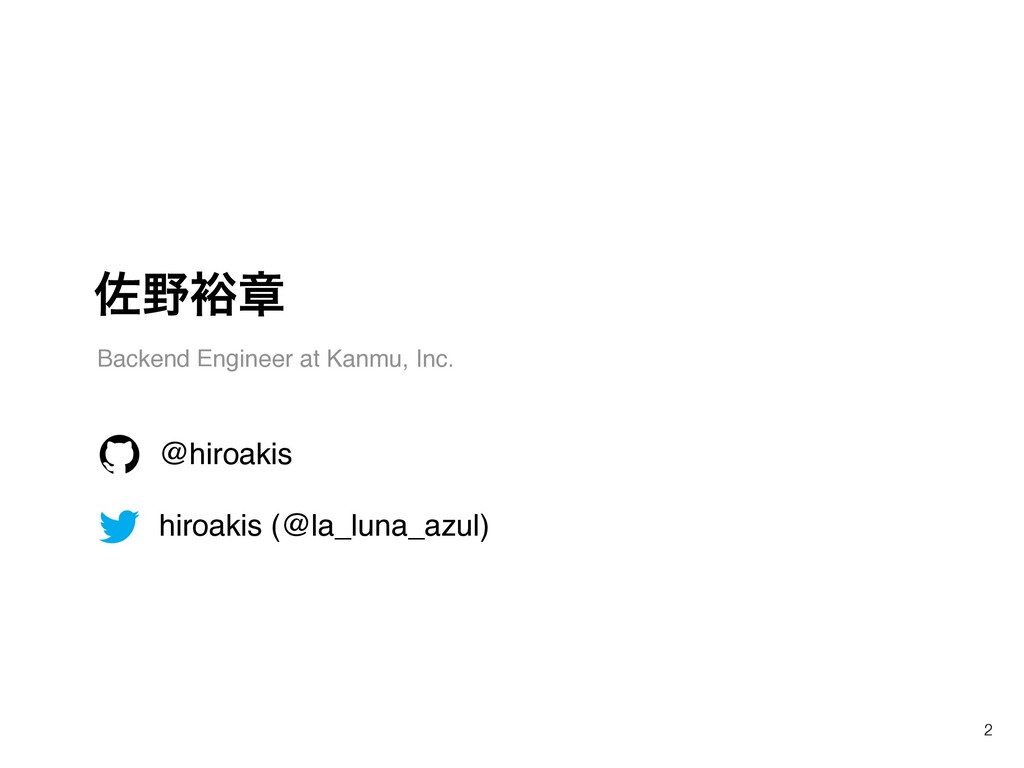 2 ࠤ༟ষ Backend Engineer at Kanmu, Inc. @hiroaki...