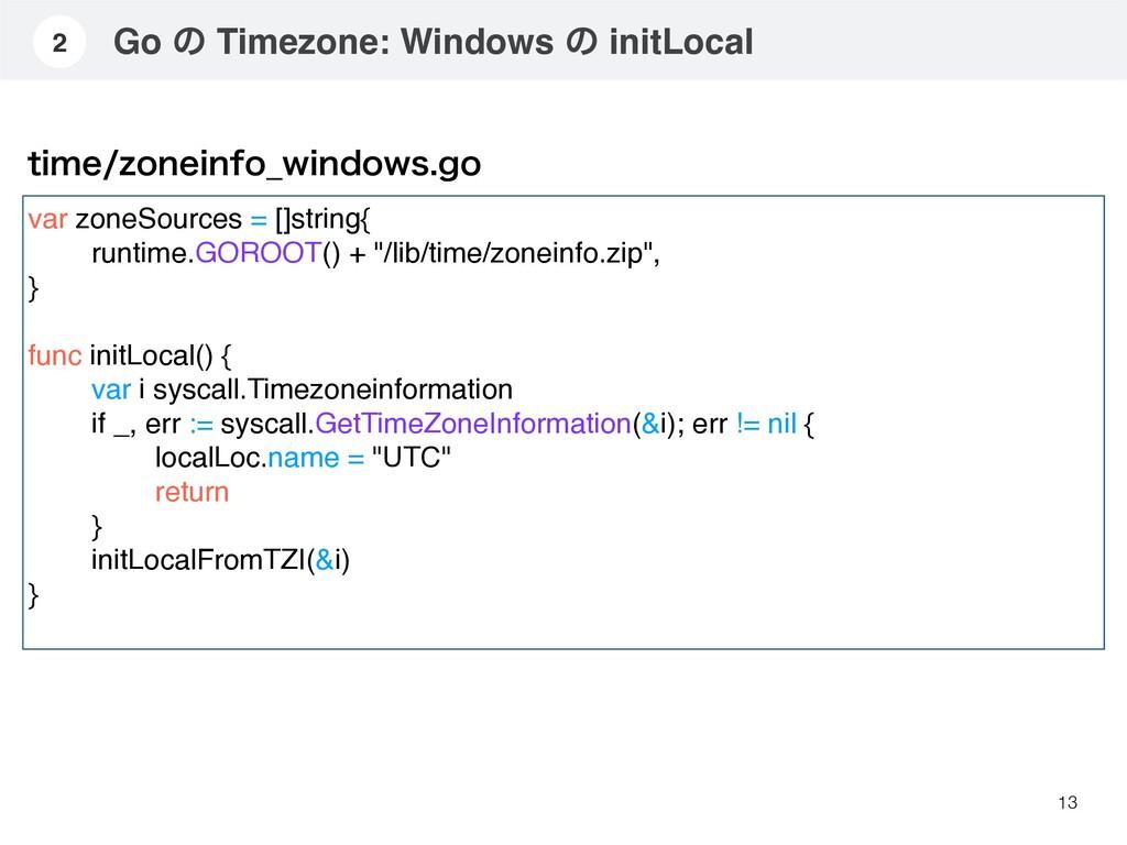 Go ͷ Timezone: Windows ͷ initLocal 13 2 var zon...