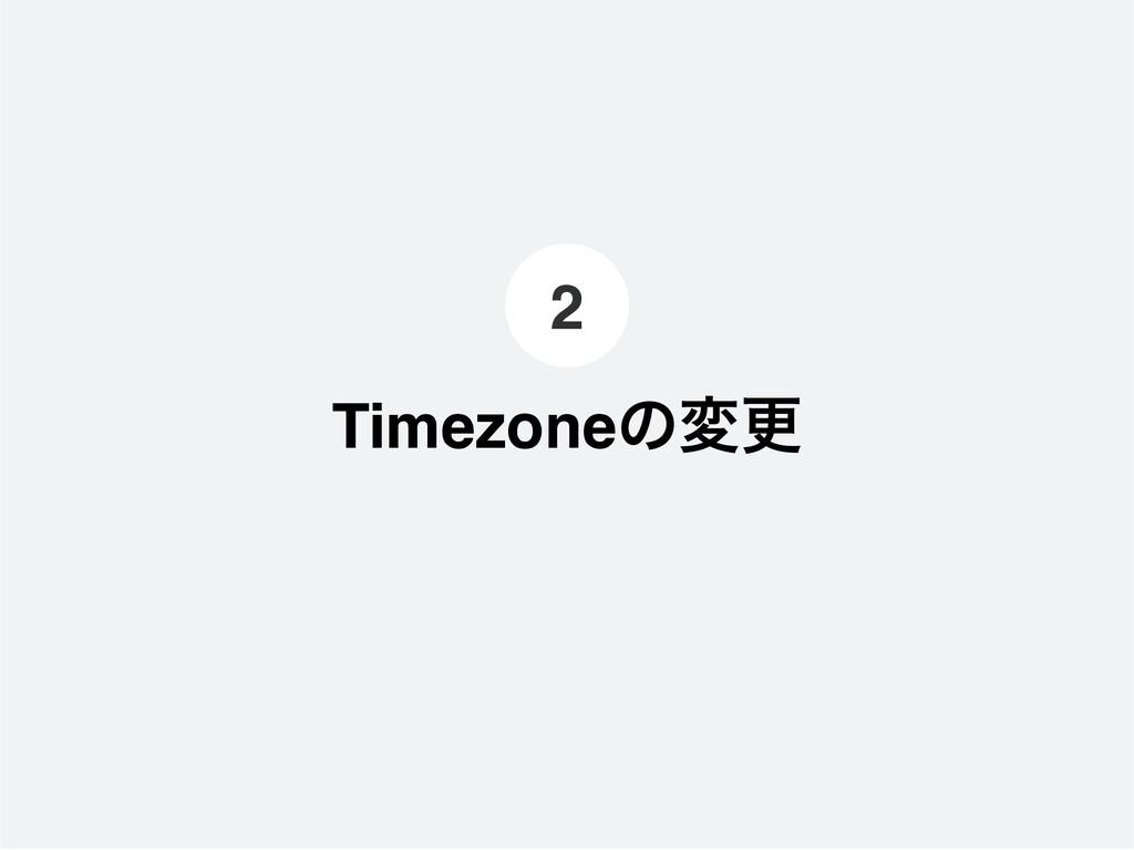 Timezoneͷมߋ 2