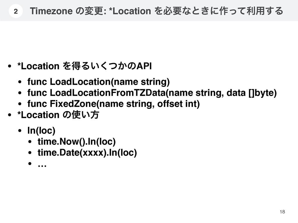 Timezone ͷมߋ: *Location Λඞཁͳͱ͖ʹ࡞ͬͯར༻͢Δ 18 2 • *...