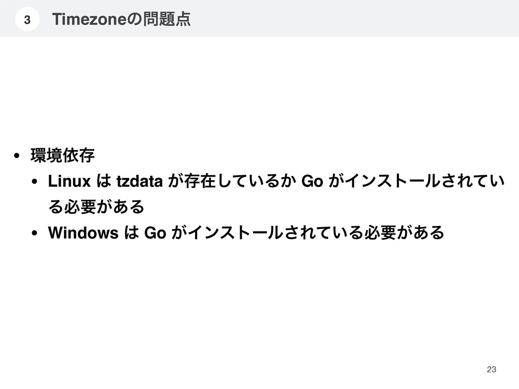 23 3 • ڥґଘ • Linux  tzdata ͕ଘࡏ͍ͯ͠Δ͔ Go ͕Πϯετʔ...