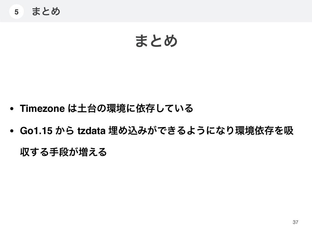 ·ͱΊ 37 5 ·ͱΊ • Timezone ͷڥʹґଘ͍ͯ͠Δ • Go1.15 ...