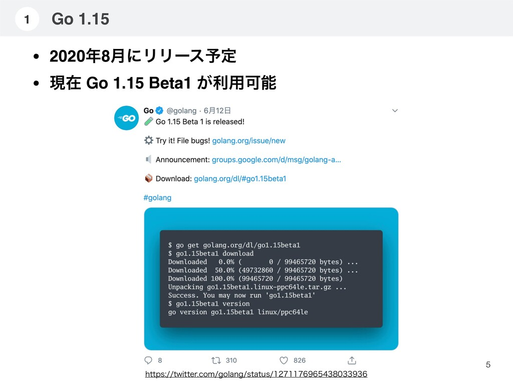 Go 1.15 5 1 • 20208݄ʹϦϦʔε༧ఆ • ݱࡏ Go 1.15 Beta1...