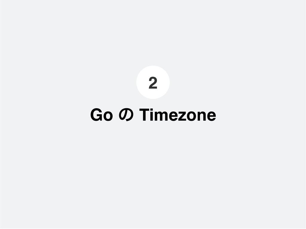 Go ͷ Timezone 2