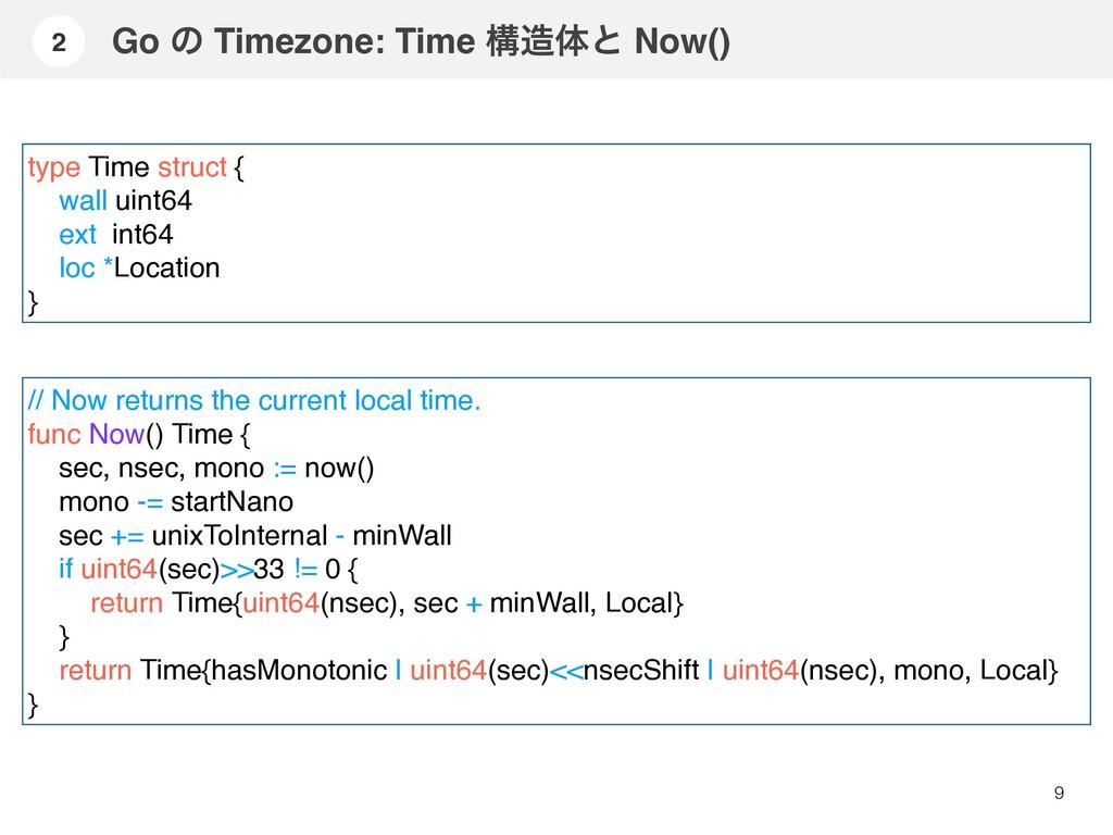 Go ͷ Timezone: Time ߏମͱ Now() 9 2 // Now retur...