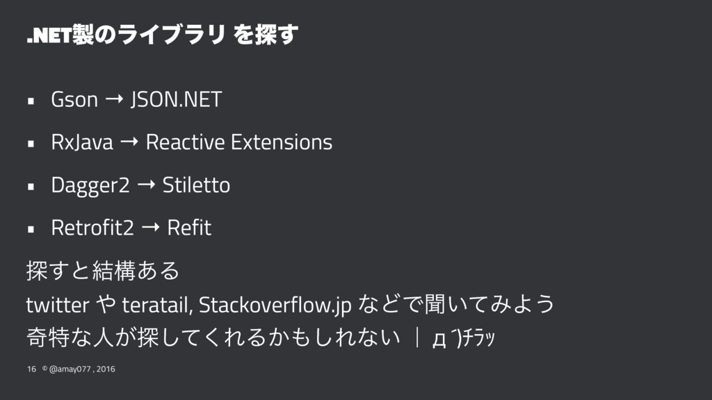 .NET੡ͷϥΠϒϥϦ Λ୳͢ • Gson → JSON.NET • RxJava → Re...