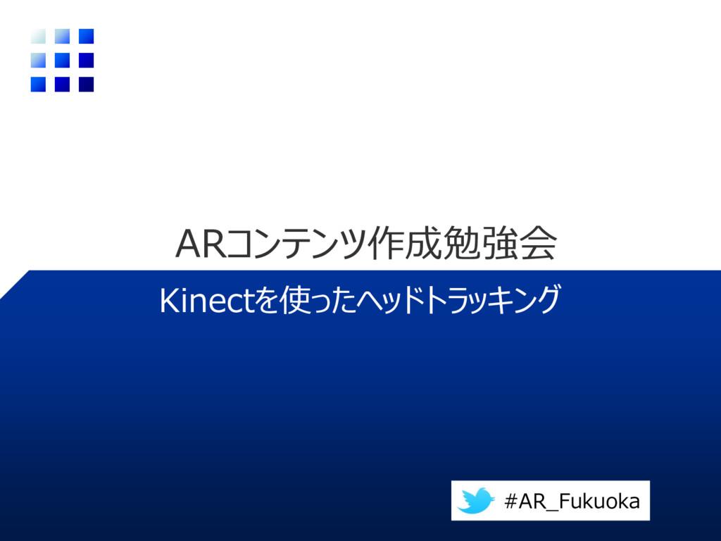 Kinectを使ったヘッドトラッキング ARコンテンツ作成勉強会 #AR_Fukuoka