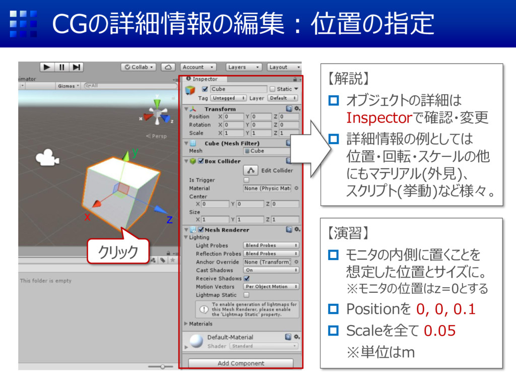CGの詳細情報の編集:位置の指定 クリック 【解説】  オブジェクトの詳細は Inspect...