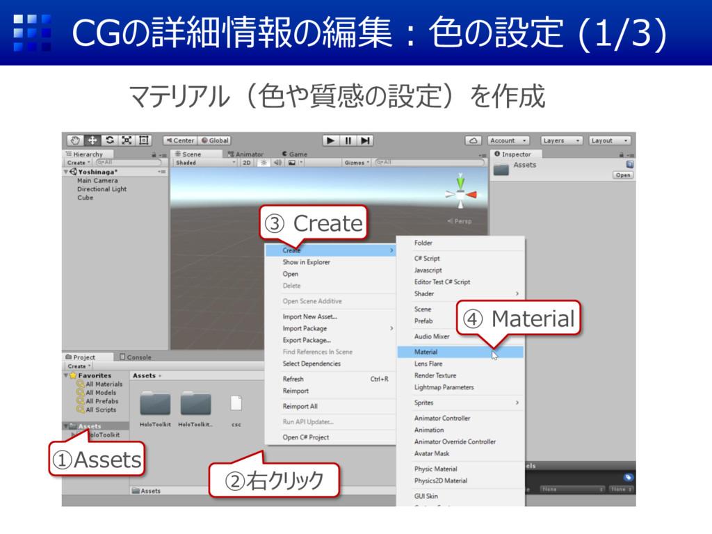 CGの詳細情報の編集:色の設定 (1/3) ②右クリック ③ Create マテリアル(色や質...