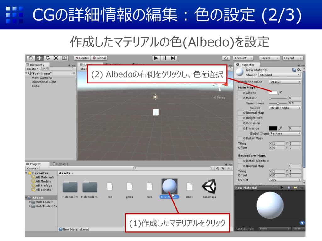 CGの詳細情報の編集:色の設定 (2/3) 作成したマテリアルの色(Albedo)を設定 (2...