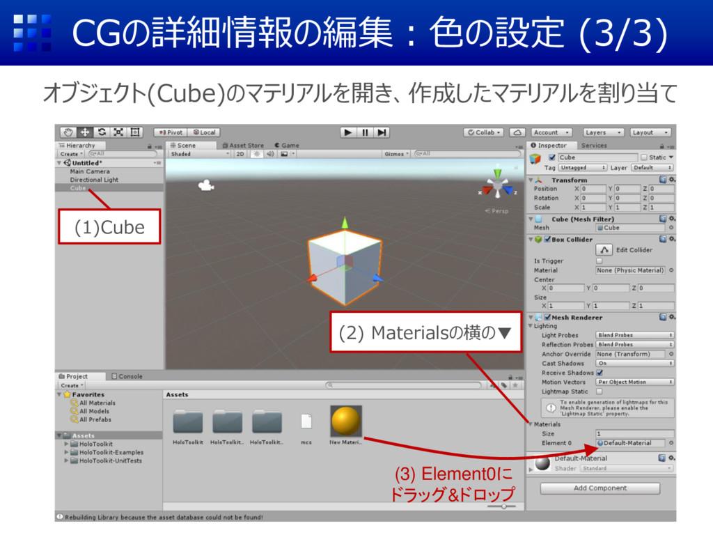 CGの詳細情報の編集:色の設定 (3/3) オブジェクト(Cube)のマテリアルを開き、作成し...