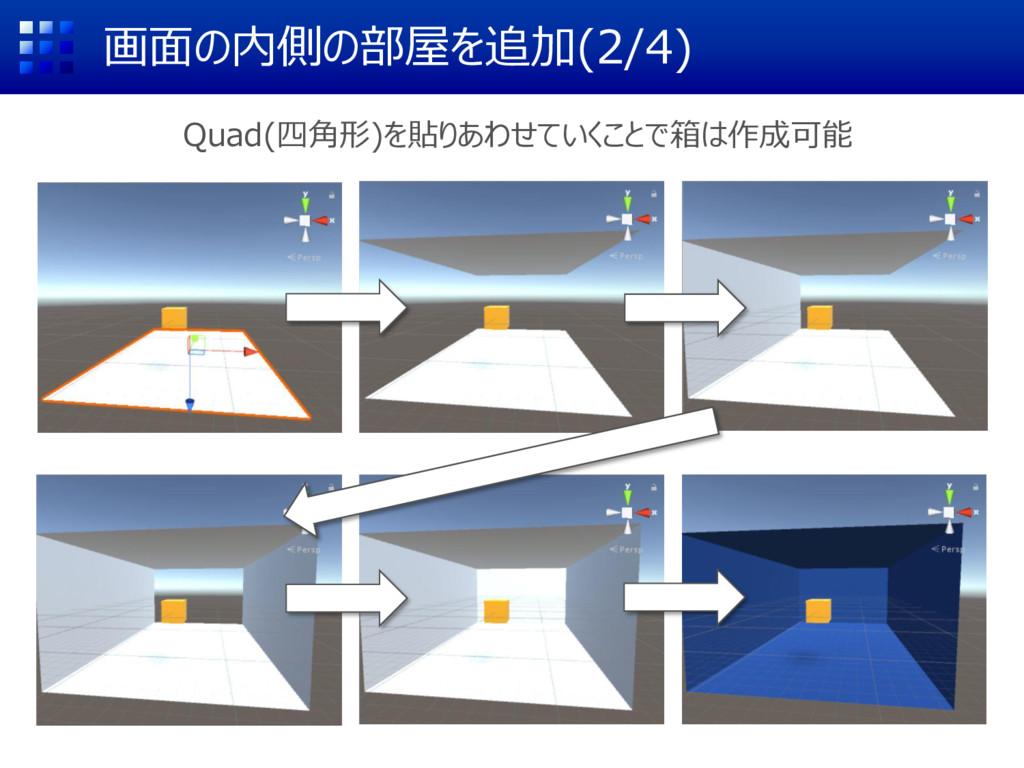 画面の内側の部屋を追加(2/4) Quad(四角形)を貼りあわせていくことで箱は作成可能