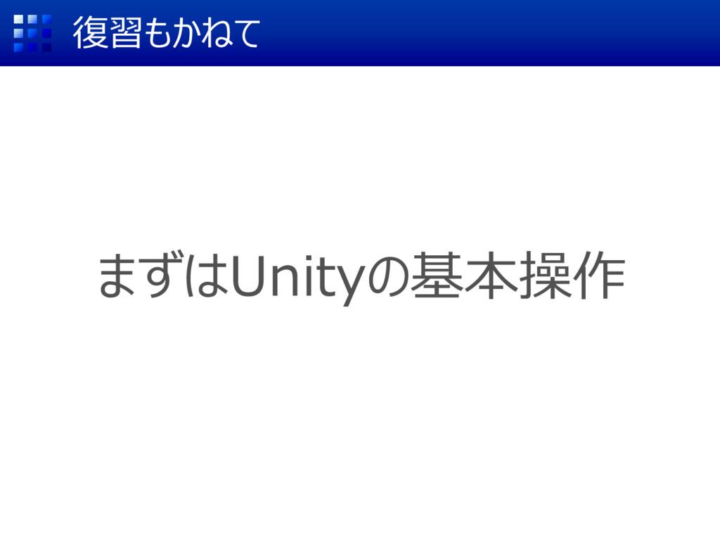復習もかねて まずはUnityの基本操作