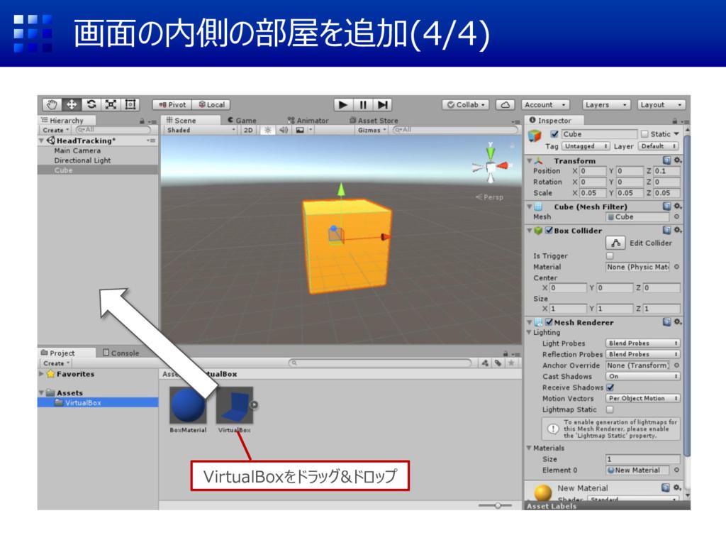 画面の内側の部屋を追加(4/4) VirtualBoxをドラッグ&ドロップ