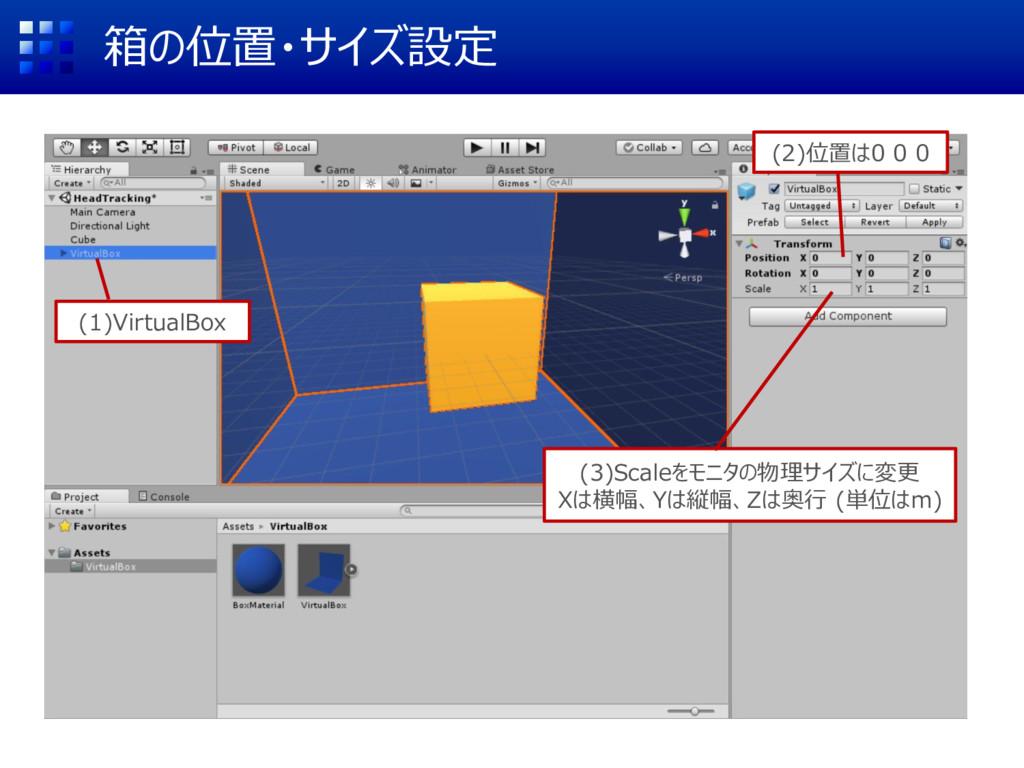 箱の位置・サイズ設定 (1)VirtualBox (2)位置は0 0 0 (3)Scaleをモ...