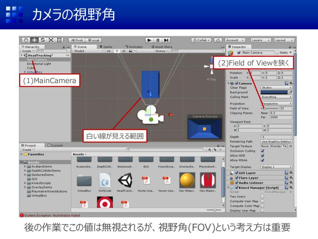 カメラの視野角 (1)MainCamera (2)Field of Viewを狭く 後の作業で...