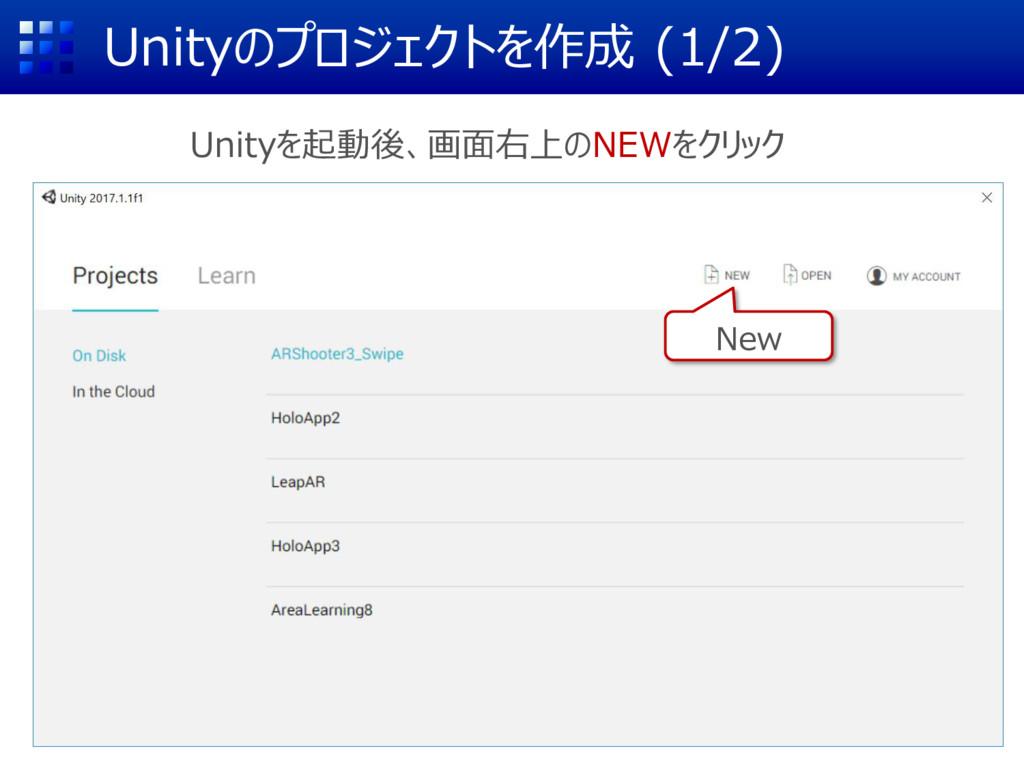 Unityのプロジェクトを作成 (1/2) Unityを起動後、画面右上のNEWをクリック N...
