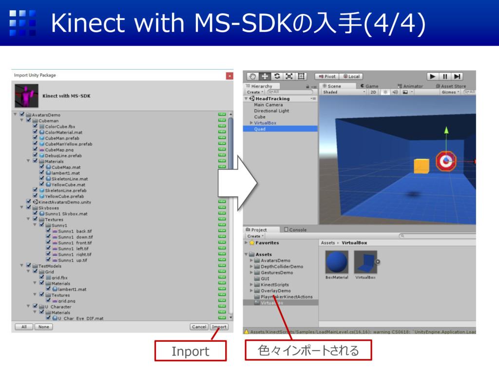 Kinect with MS-SDKの入手(4/4) Inport 色々インポートされる