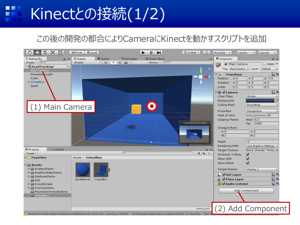 Kinectとの接続(1/2) (1) Main Camera この後の開発の都合によりCam...