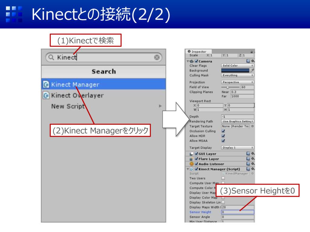 Kinectとの接続(2/2) (1)Kinectで検索 (2)Kinect Managerを...