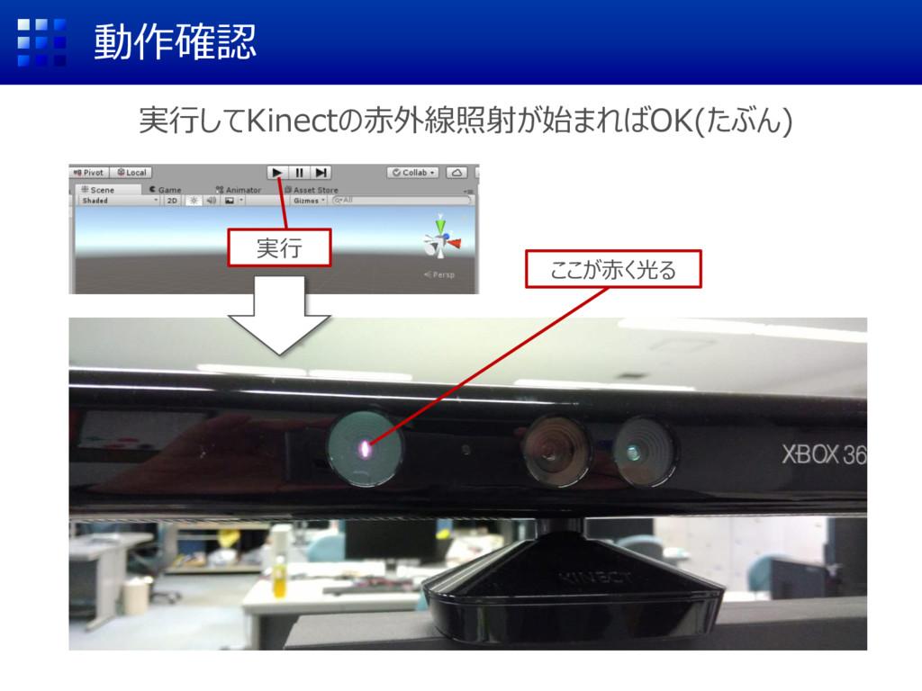 動作確認 実行してKinectの赤外線照射が始まればOK(たぶん) 実行 ここが赤く光る