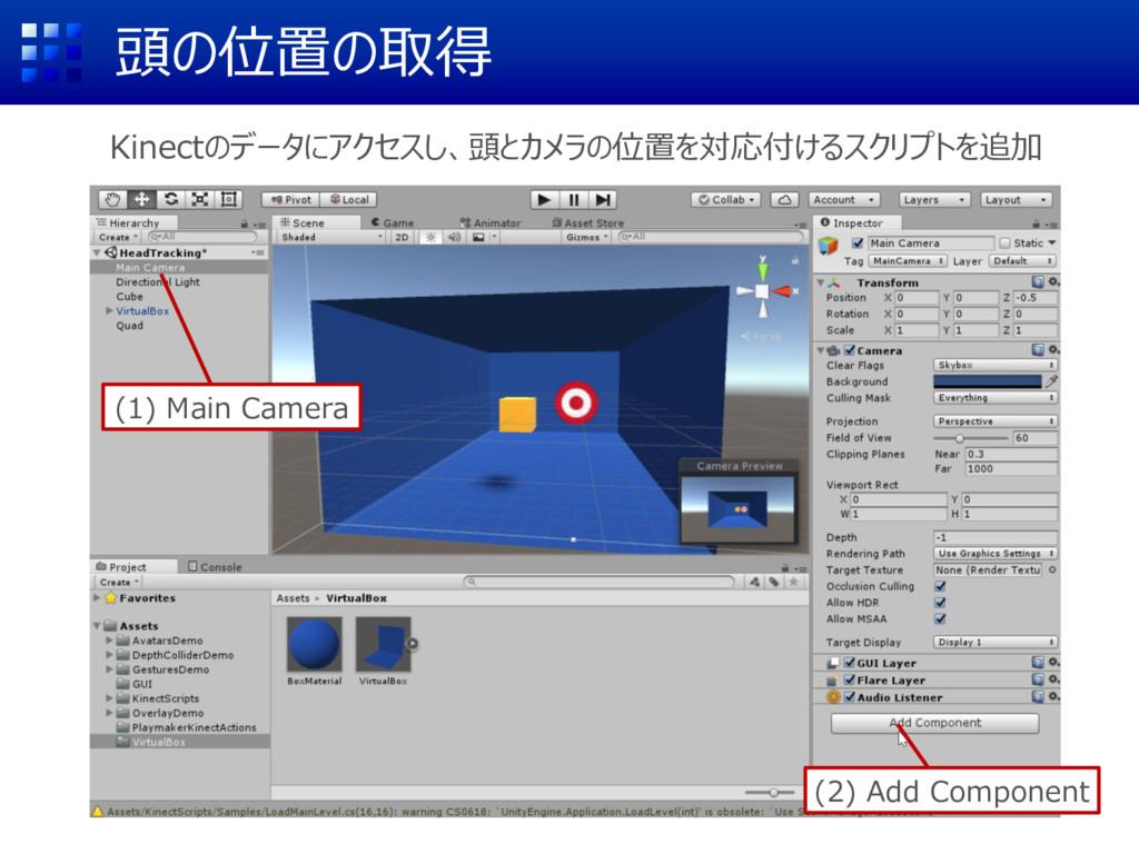 頭の位置の取得 (1) Main Camera Kinectのデータにアクセスし、頭とカメラの...