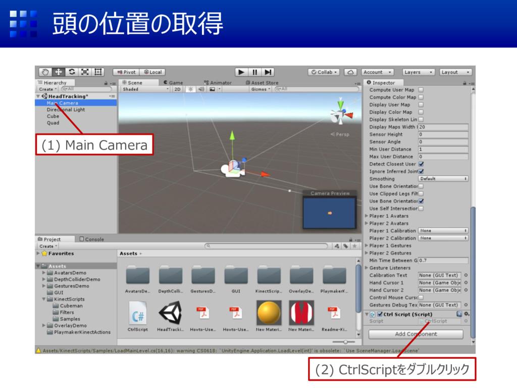 頭の位置の取得 (1) Main Camera (2) CtrlScriptをダブルクリック