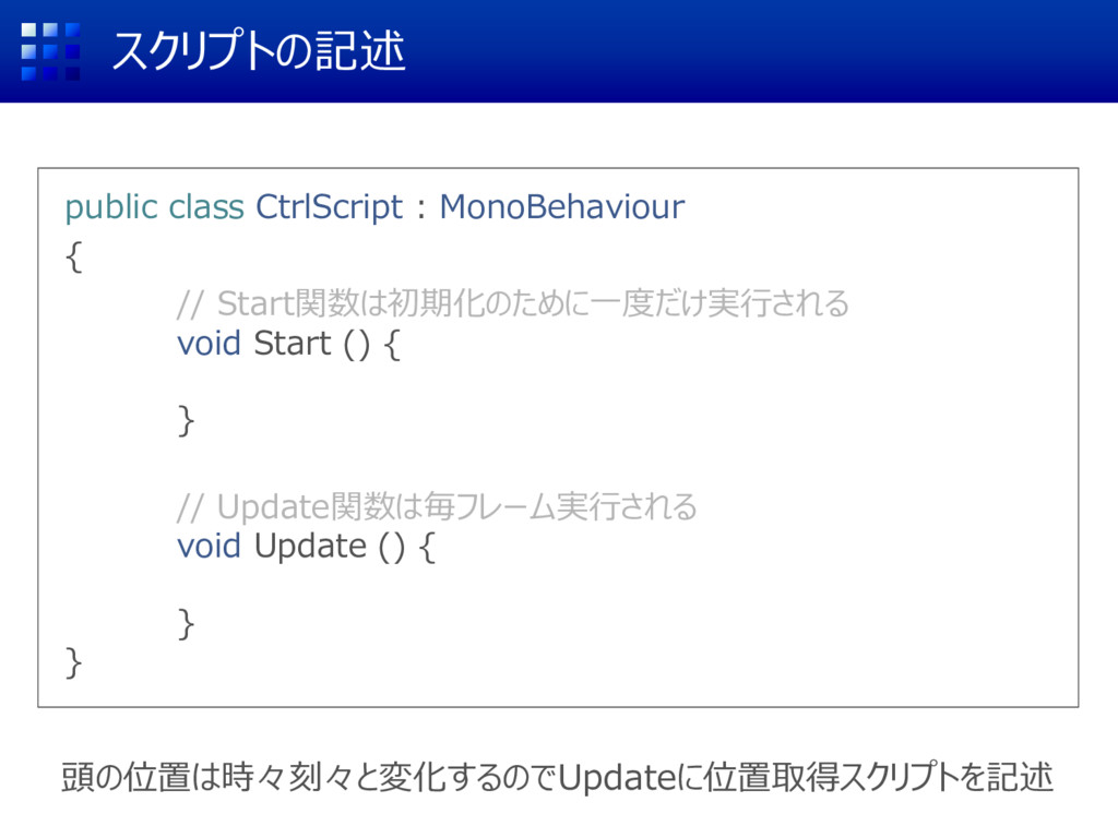 スクリプトの記述 public class CtrlScript : MonoBehaviou...