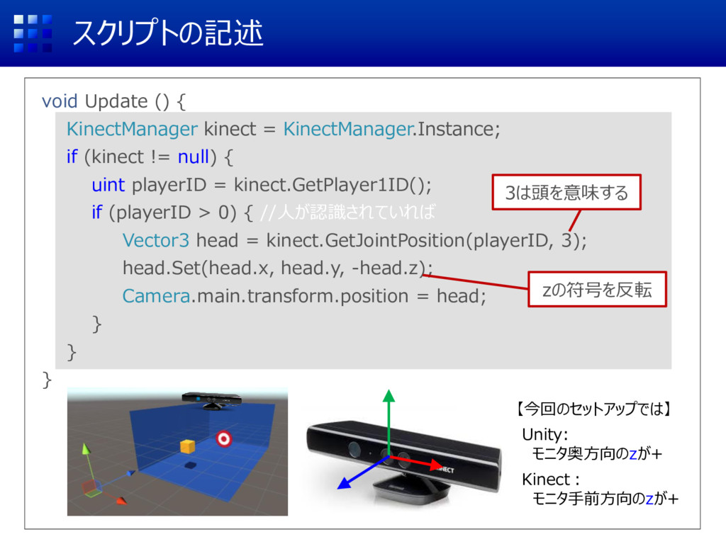 スクリプトの記述 void Update () { KinectManager kinect ...