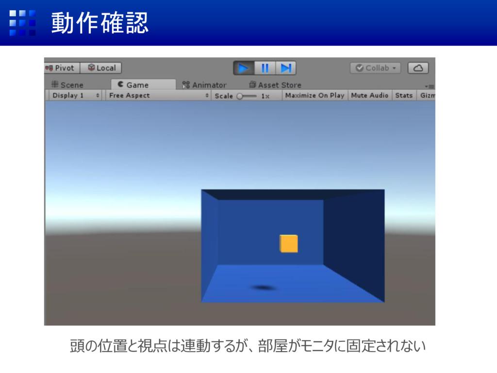 動作確認 頭の位置と視点は連動するが、部屋がモニタに固定されない