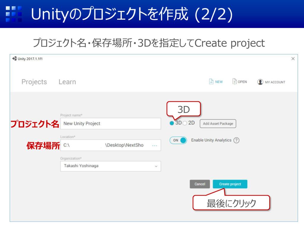 Unityのプロジェクトを作成 (2/2) プロジェクト名・保存場所・3Dを指定してCreat...