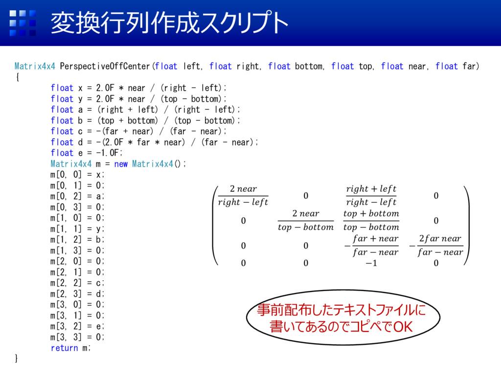 変換行列作成スクリプト Matrix4x4 PerspectiveOffCenter(floa...