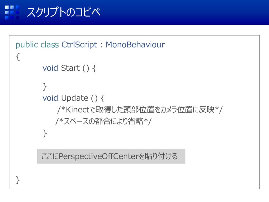 スクリプトのコピペ public class CtrlScript : MonoBehavio...