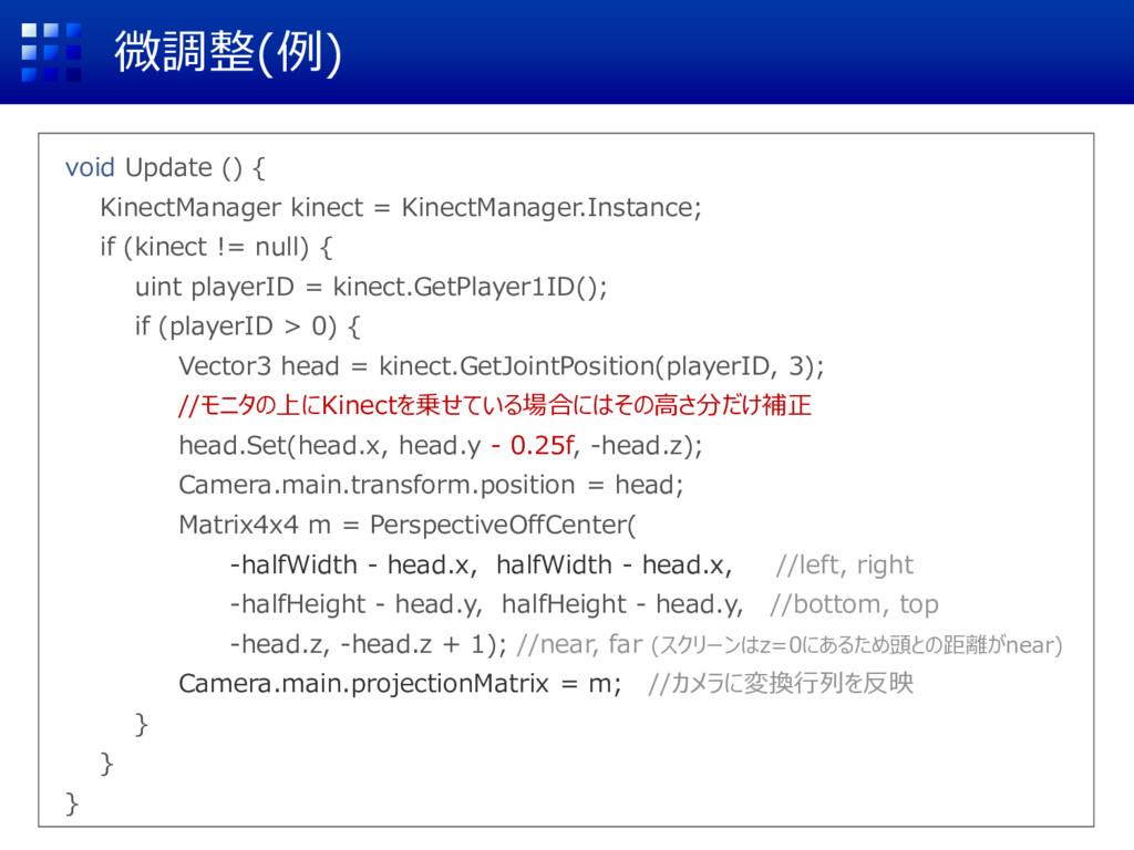 微調整(例) void Update () { KinectManager kinect = ...