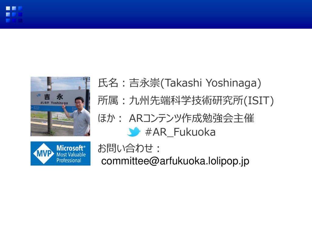 氏名:吉永崇(Takashi Yoshinaga) 所属:九州先端科学技術研究所(ISIT) ...