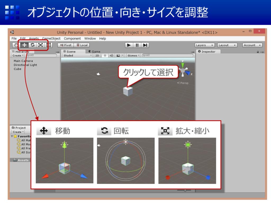 オブジェクトの位置・向き・サイズを調整 クリックして選択 移動 回転 拡大・縮小
